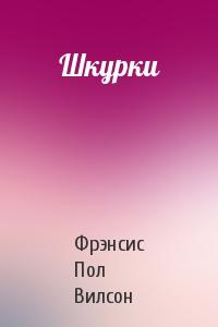 Пол Вилсон - Шкурки