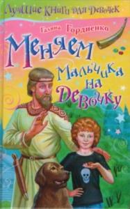 Галина Гордиенко - Меняем мальчика на девочку