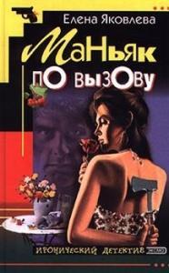 Елена Яковлева - Маньяк по вызову
