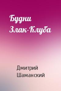 Дмитрий Шаманский - Будни Злак-Клуба