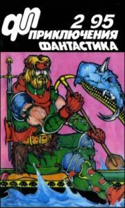 Журнал  «Приключения, Фантастика» 2 ' 95
