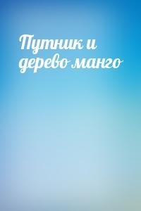 - Путник и дерево манго