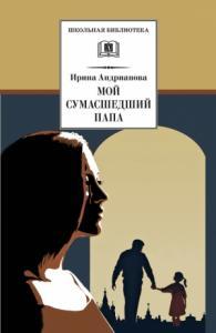 Ирина Андрианова - Мой сумасшедший папа
