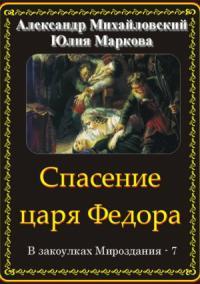 Спасение царя Федора