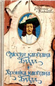 Рафаэль Сабатини - Одіссея капітана Блада