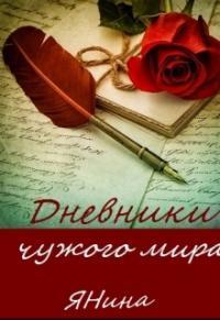 Дневники чужого мира