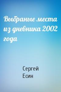 Выбраные места из дневника 2002 года