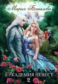 Академия Невест. Книга 2