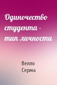 Велло Серма - Одиночество студента - тип личности