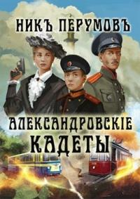 Александровскiе кадеты