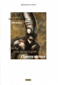 Дидье ван Ковелер - Притяжения [новеллы]
