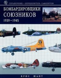 Бомбардировщики союзников 1939-1945 (Справочник- определитель самолетов )