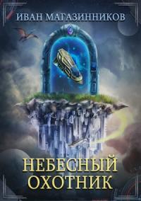 Небесный Охотник (ознакомительный фрагмент)