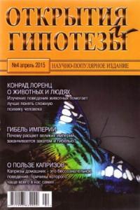 Открытия и гипотезы, 2015 №04