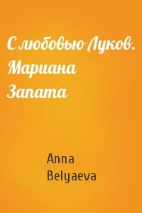 С любовью Луков. Мариана Запата