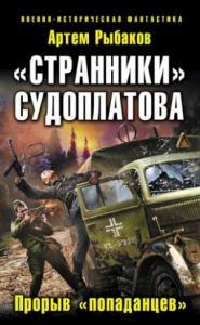 Артём Олегович Рыбаков - «Странники» Судоплатова. «Попаданцы» идут на прорыв