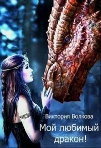 Мой любимый дракон! (СИ)