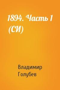1894. Часть 1 (СИ)