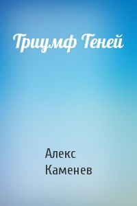 Триумф Теней