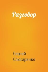 Сергей Слюсаренко - Разговор