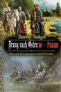 Drang nach Osten по-Русски. Книга первая