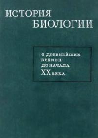 - История биологии с древнейших времен до начала XX века