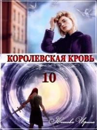 Королевская кровь 10. Стальные небеса