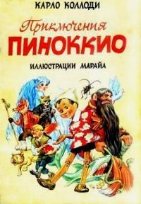 Карло Коллоди - Приключения Пиноккио (с иллюстрациями)