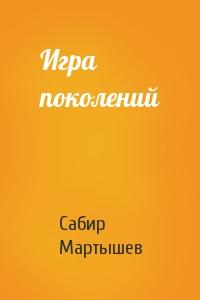 Сабир Мартышев - Игра поколений