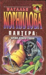 Наталья Корнилова - Пантера: время делать ставки