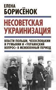 Несоветская украинизация: власти Польши, Чехословакии и Румынии и «украинский вопрос» вмежвоенный период