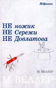 Перпендикуляр Зиновьев