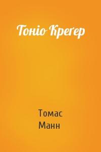 Тоніо Креґер