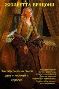 """Цикл: """"Как это было на самом деле у королей и королев"""" кн.1-8. Компиляция"""