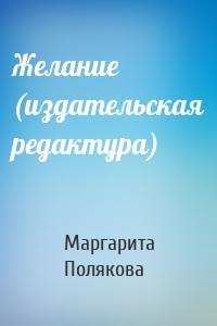 Желание (издательская редактура)