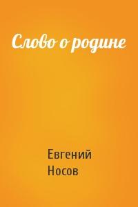 Евгений Носов - Слово о родине