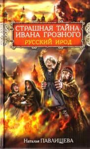 Страшная тайна Ивана Грозного. Русский Ирод