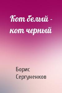 Борис Сергуненков - Кот белый - кот черный