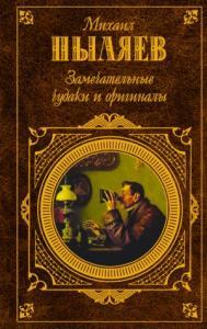 Замечательные чудаки и оригиналы (сборник)