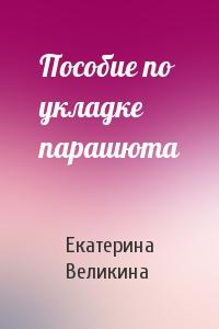 Екатерина Великина - Пособие по укладке парашюта