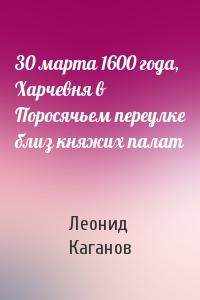 30 марта 1600 года, Харчевня в Поросячьем переулке близ княжих палат