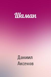 Шаман
