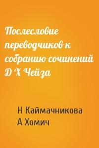 Послесловие переводчиков к собранию сочинений Д Х Чейза