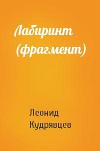 Лабиринт (фрагмент)
