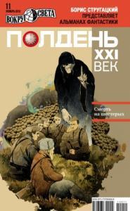 Полдень, XXI век, 2012 № 11
