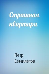 Петр Семилетов - Страшная квартира