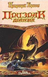 Призрак дракона