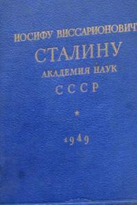 Иосифу Виссарионовичу Сталину Академия Наук СССР.