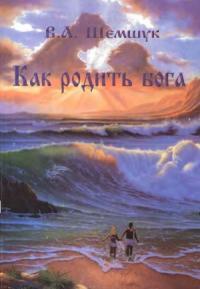 Владимир Шемшук - Как родить Бога