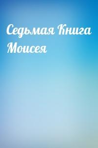 - Седьмая Книга Моисея